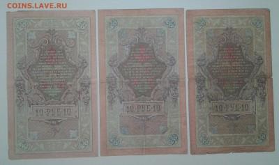 10 рублей 1909 года.Тимашев+Коншин+Шипов до 22.03 22.00мск - 20180317_085002-1