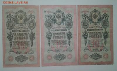 10 рублей 1909 года.Тимашев+Коншин+Шипов до 22.03 22.00мск - 20180317_085138-1