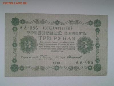 3 рубля 1918 года.Касиир-Стариков до 22.03  22.00 мск - 20180317_080800