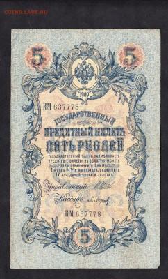 Россия 5рублей образца 1909г Шипов-Барышев - 17