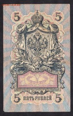 Россия 5рублей образца 1909г Шипов-Барышев - 17а