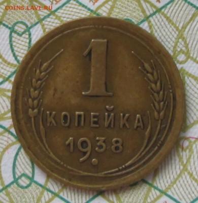 1 копейка 1938 года до 22-00 25.03.18 года - IMG_5220.JPG
