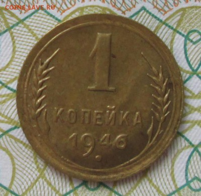 1 копейка 1946 года до 22-00 25.03.18 года - IMG_5224.JPG