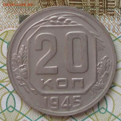 20 копеек 1945 года до 22-00 25.03.18 года - IMG_5230.JPG