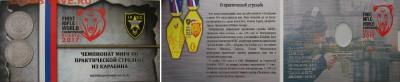 75лет Победы, Оружие, Мультики, Leuchtturm - 10%, др. - Карабин.JPG