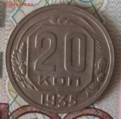 20 копеек 1935 года до 22-00 25.03.18 года - IMG_5234.JPG