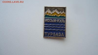 ТУРБАЗА ИССЫК-КУЛЬ - DSC04643.JPG