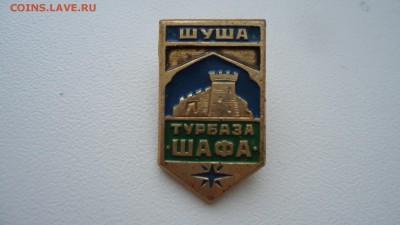 ТУРБАЗА ШАФА - DSC04648.JPG