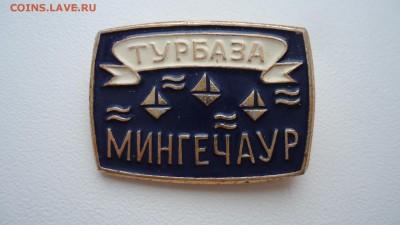 ТУРБАЗА МИНГЕЧАУР - DSC04653.JPG