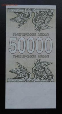 ГРУЗИЯ 50000 купонов 1994г., ДО 23.03. - 50.000 1994г., В..JPG