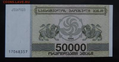 ГРУЗИЯ 50000 купонов 1994г., ДО 23.03. - 50.000 1994г., А..JPG