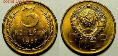 3 копейки 1957 г. UNC - шт. блеск До 22.03.18 в 22.00 по Мск - 20180310_210308