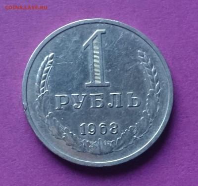1 РУБЛЬ 1968 до 22.03.18 22:10 МСК - DSC_3744.JPG