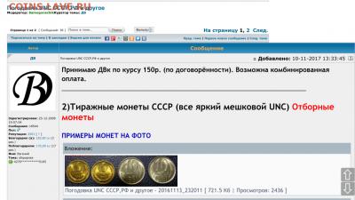новая нумизматическая криптовалюта ДВкоин - IMG_7385.PNG