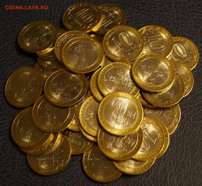 Белозерск 10 рублей 2012 мешковой 50 штук До 23 марта - DSC05766