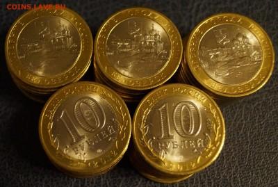 Белозерск 10 рублей 2012 мешковой 50 штук До 23 марта - DSC05767