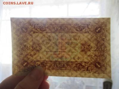 1 рубль 1923 г до 23,03,18 - IMG_9746.JPG