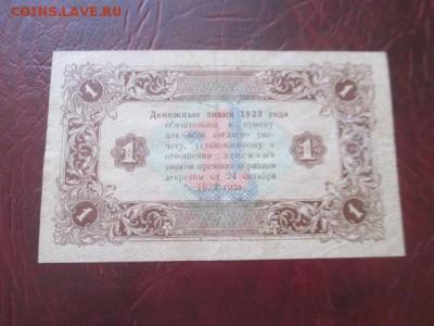 1 рубль 1923 г до 23,03,18 - IMG_9745.JPG