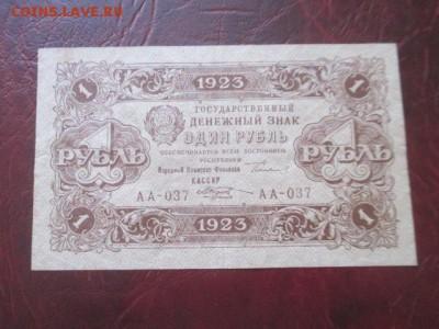 1 рубль 1923 г до 23,03,18 - IMG_9744.JPG