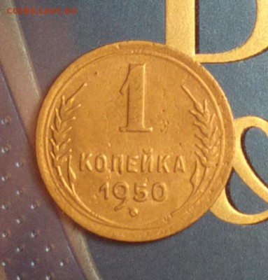 1 копейка 1950-шт.3-Ф110(300уе)-до 2 3 18 22 30 - 150