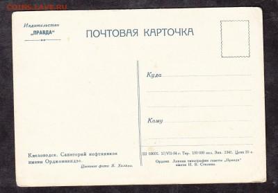 СССР ПК 1954 Кисловодск  санаторий - 46а