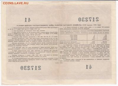 СССР-Облигация на 100 рублей выпуск 1956 года до 26.03 в 22. - IMG_20180320_0017