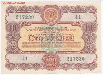 СССР-Облигация на 100 рублей выпуск 1956 года до 26.03 в 22. - IMG_20180320_0018
