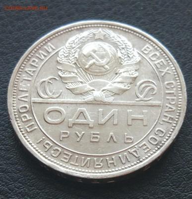 1 рубль 1924 П.Л. до 25.03. - IMG_20180319_202127