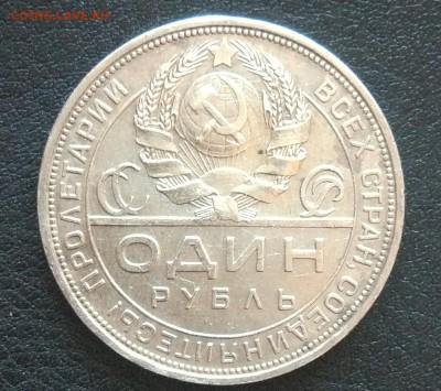 1 рубль 1924 П.Л. до 25.03. - IMG_20180319_202143