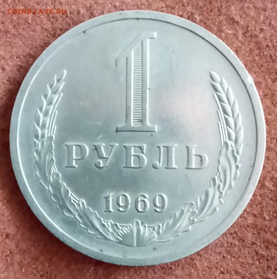 Рубль 1969 год. До 21.03.18 - _20180320_192309.JPG