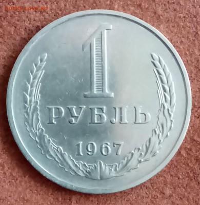 Рубль 1967 год. До 21.03.18 - _20180320_192353.JPG