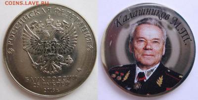 Изображение автомата Калашникова на бонах, монетах, жетонах - 25 рублей.JPG