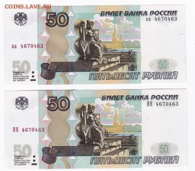 50 рублей (мод 2004г) аа+ЯЯ Одинаковые номера ПРЕСС!!! (7) - 103