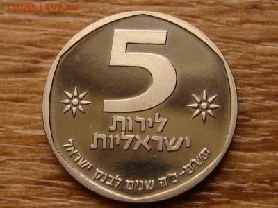 Израиль 5 лир 1980 25 лет Банку  до 23.03.18 в 22.00 М - IMG_1841.JPG