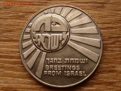 """Израиль 1977 """"Привет из Израиля""""  до 23.03.18 в 22.00 М - IMG_1835.JPG"""