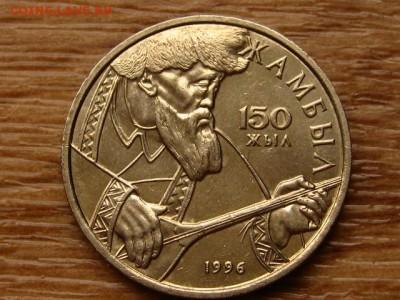 Казахстан 20 тенге 1996 Джамбул до 23.03.18 в 22.00 М - IMG_1842.JPG