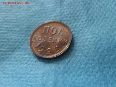 ПОЛ копейки 1928 года (СОСТОЯНИЕ) - DSC00351.JPG