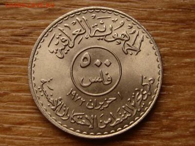 Ирак 500 филс 1973 нефть до 23.03.18 в 22.00 М - IMG_1881.JPG