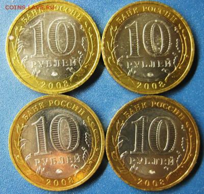 БИМ 10 рублей ДГР 2008 года. ММД (Отличные) 23.03 в 22-00МСК - смоленск