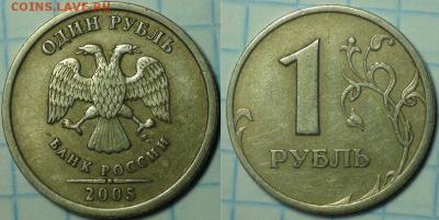 1 рубль 2010 ммд шт. А2 и А3. - Шт. Г