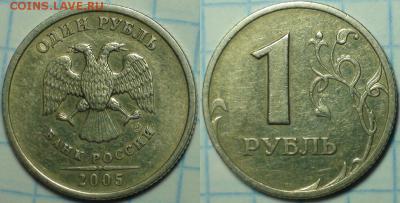 1 рубль 2010 ммд шт. А2 и А3. - Шт. В