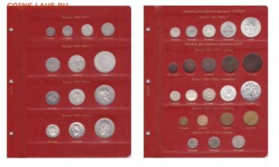 НОВИНКИ!АЛЬБОМЫ для монет Коллекционеръ .БЕСПЛАТНАЯ доставка - 3jpg