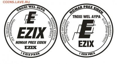 Уникальная монета EZIX - EZIX