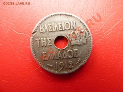 Королевство Греция -5 лепта 1912г. С ДЫРОЧКОЙ до 16.04.11 - MEMO0025.JPG