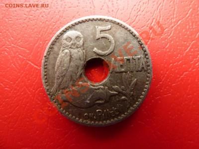 Королевство Греция -5 лепта 1912г. С ДЫРОЧКОЙ до 16.04.11 - MEMO0024.JPG