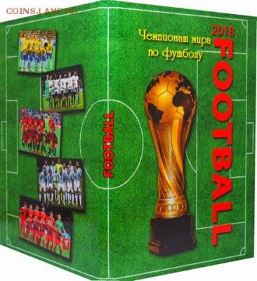 АЛЬБОМ ДЛЯ МОНЕТ на 60 ЯЧЕЕК ПОД КАПСУЛЫ (31-27мм)!ФИКС - albom-dlya-monet-60-yacheek-pod-kapsuly-27mm-idealno-podhodit-dlya-25-rublej-futbol (1)
