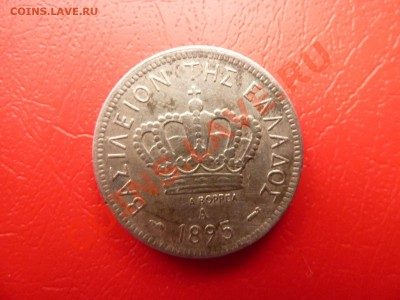 Королевство Греция -20 лепта 1895г.  до 16.04.11 - MEMO0035.JPG