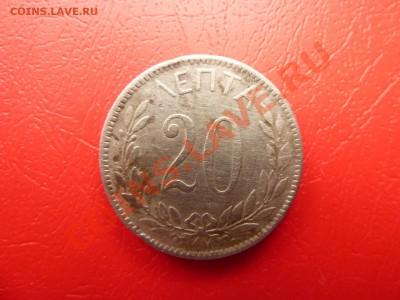 Королевство Греция -20 лепта 1895г.  до 16.04.11 - MEMO0034.JPG