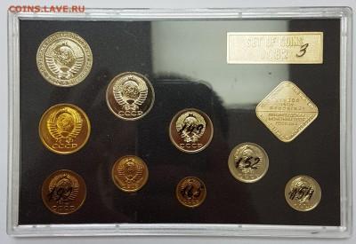 Твердый набор 1982г с 200р до 26.03.2018 в 22.00 - 82-6