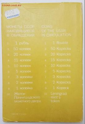 Твердый набор 1982г с 200р до 26.03.2018 в 22.00 - 82-2